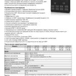 ИБП Lanches L890 3-3 250kVA