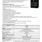 ИБП Lanches L890 3-3 160kVA