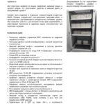 L900II 3-3 60kVA (с трансформатором)-2